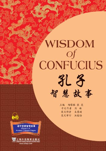 Confucius Wisdom Of The Story (with Mp3 Download)(chinese Edition)
