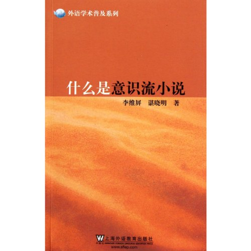 9787544623766: What Is Stream of Consciousness Novel (Chinese Edition)