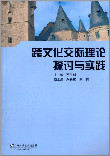 Discussion and Practice of Intercultural Communication Theory(Chinese Edition): JIA YU XIN
