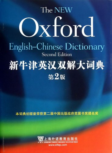 9787544625678: The New Oxford English-Chinese Dictionary (Second Edition)(Chinese Edition)