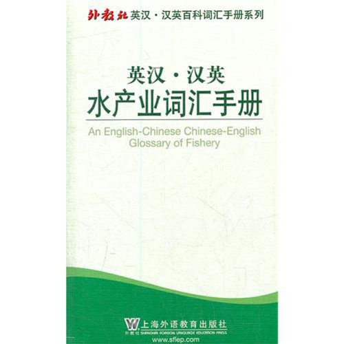 Genuine book English-Chinese Chinese-English aquaculture vocabulary Manual(Chinese Edition): ZHOU ...