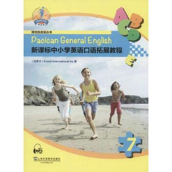9787544634380: Pacican General English(Chinese Edition)