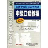 9787544635233: An Intermediate Course of Interpretation (Fourth Edition)(Chinese Edition)