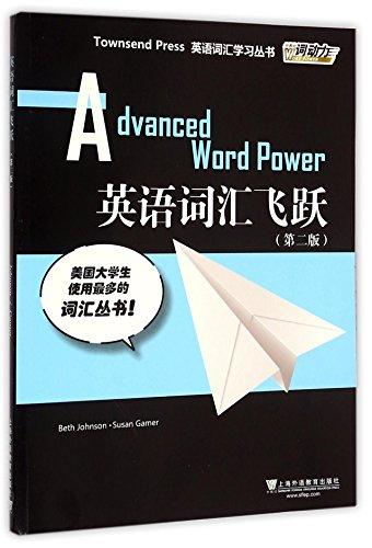 9787544638142: 外教社词动力:英语词汇飞跃(第2版)