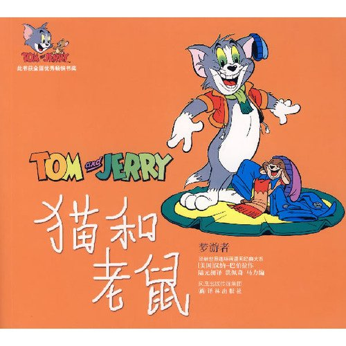 Yilin the classic comic book comic Department of Tom and Jerry: Sleepwalker(Chinese Edition): HAN ...