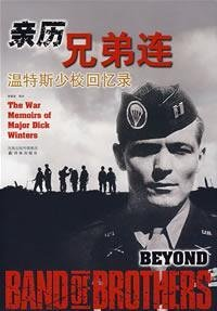 9787544703284: experience the Band of Brothers. Major Winters Memoirs (Paperback)(Chinese Edition)