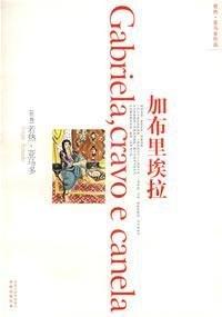 Genuine stock ) Gabriella ( Special )(Chinese Edition): RUO RE YA MA DUO