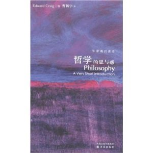 9787544706018: Philosophy: A Very Short Introduction(Chinese and English)