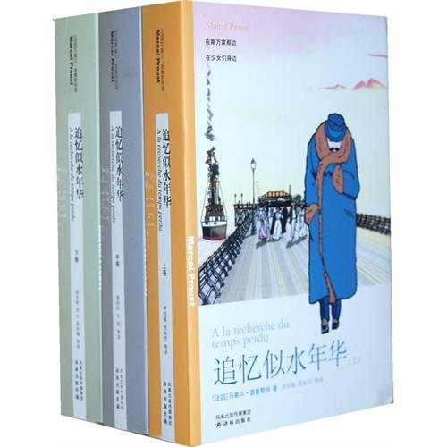 9787544706469: Remembrance of Things Past (3 books) (Chinese Edition)