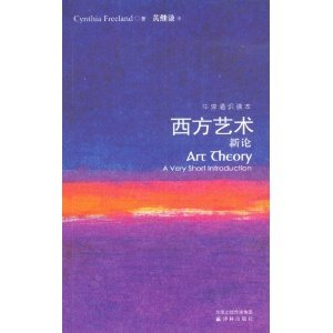 9787544707497: Art Theory: A Very Short Introduction(Chinese and English)