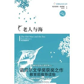 9787544708081: The Old Man and the Sea (Illustrated Edition)(Chinese and English)