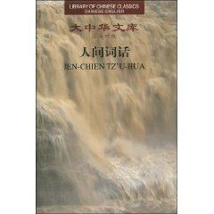 9787544708494: Jen-chien Ta'u-hua (Library of Chinese Classics), Hardcover