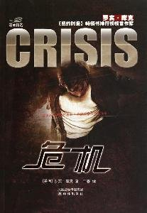 9787544708524: crisis. the latest medical thriller. Robin Cook(Chinese Edition)
