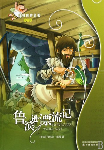 Robinson Crusoe - Student Edition(Chinese Edition): YING) DI FU