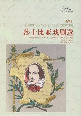 Great Comedies and Tragedies(Chinese Edition): WEI LIAN ? SHA SHI BI YA (William Shakespeare)