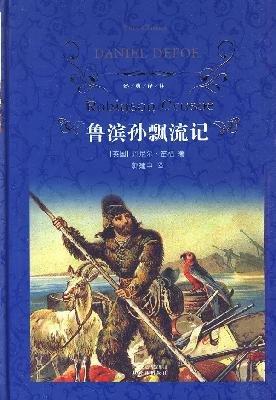 Robinson Crusoe(Chinese Edition): DAN NI ER