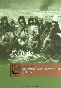 On War(Chinese Edition): KA ER FENG KE LAO SAI WEI CI (Carl Von Clausewitz)