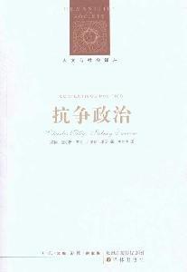 resistance political(Chinese Edition): MEI)DI LI (MEI)TA LUO LI YI ZHONG YI