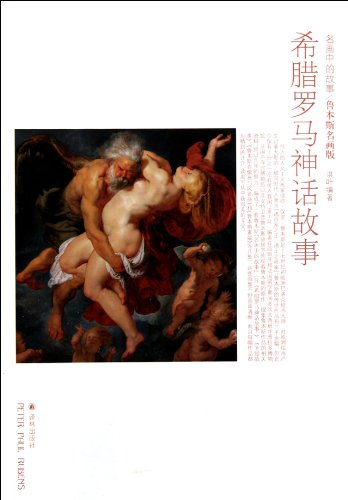 9787544712156: Greek and Roman Mythology: Stories in Rubens's Great Paintings (Chinese Edition)
