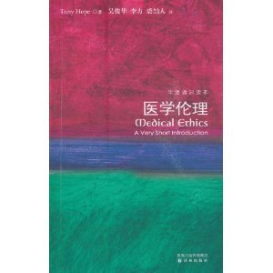 9787544712439: Medical Ethics:A Very Short Introduction(Chinese and English)