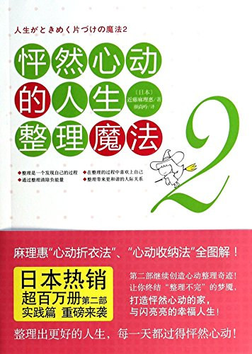 9787544713092: Eager-to-do Life Arranging Magic (Volume 2) (Chinese Edition)