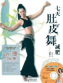 9787544713856: seven days a belly dance to lose weight (with DVD Disc 1)(Chinese Edition)