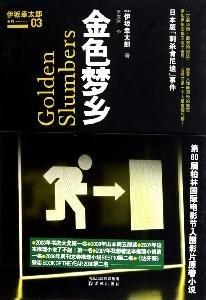Golden Slumbers: YI BAN XING TAI LANG