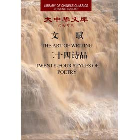 Library of Chinese Classics: Wen Fu twenty-four of Poetry (Bilingual)(Chinese Edition): LU JI . SI ...