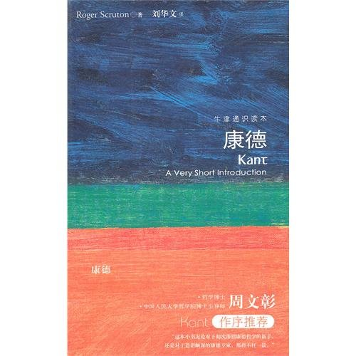 9787544715577: Kant A Very Short Introduction (Chinese Edition)