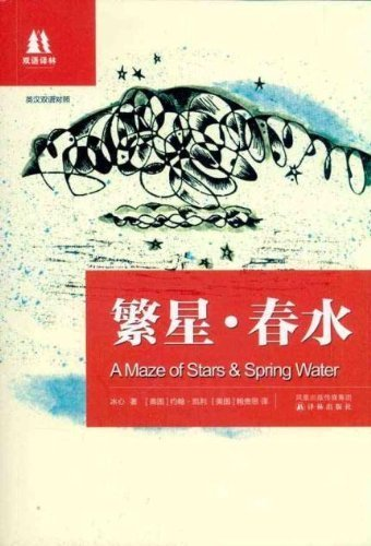 A Maze of Stars & Spring Water: Bing Xin