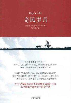9787544716888: Boys Life (Chinese Edition)