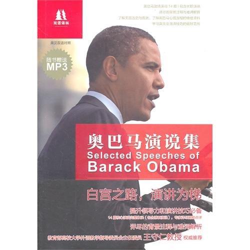 9787544717335: Obamas Speeches