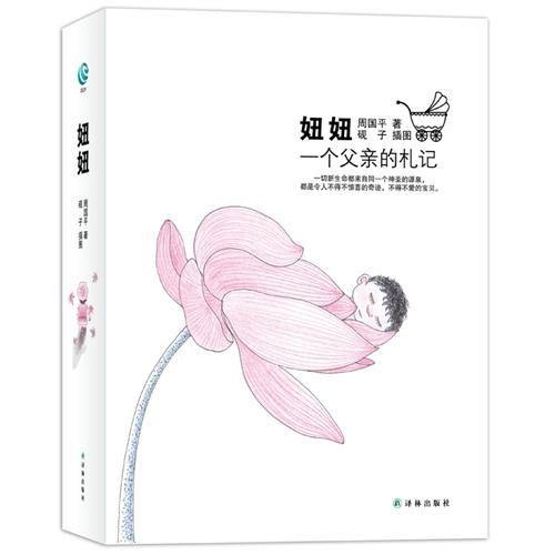 Zhou Guoping - niu (boxed gift CD-ROM)(Chinese Edition): ZHOU GUO PING