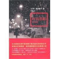 New Genuine ] W tragedy Xia Shujing child 9787544717656(Chinese Edition): XIA SHU JING ZI