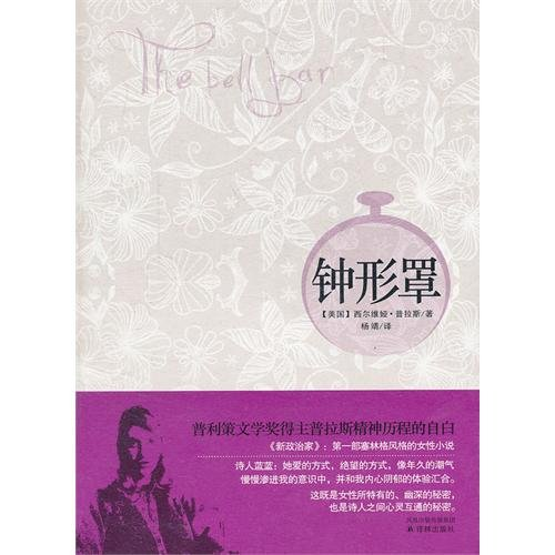 9787544717755: The Bell Jar (Chinese Edition)