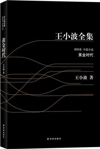 9787544720168: GOLDEN AGE- WANG XIAOBO COMPLETE-4 (Chinese Edition)