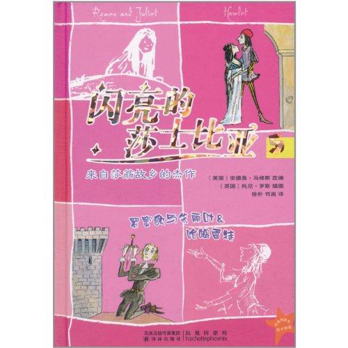Romeo and Juliet & the Hamlet(Chinese Edition): AN DE LU MA XIU SI (Matthews.A.)