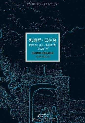 9787544720854: Pedro Paramo(Chinese edition)