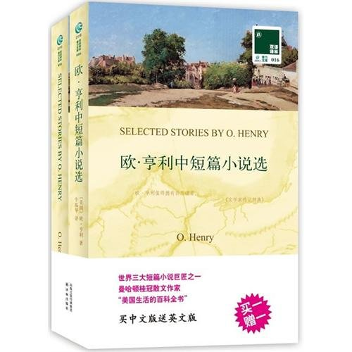 Selected Stories By O.Henry(Chinese Edition): OU HENG LI (Henry.O.)
