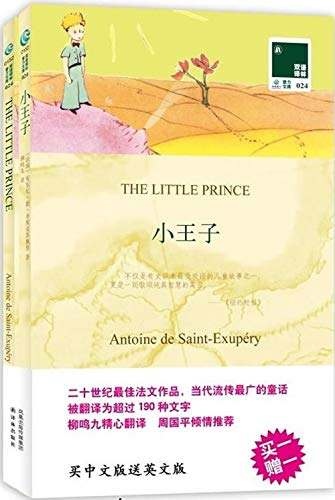 9787544723589: The Little Prince (Bilingual Translations) (Chinese Edition)