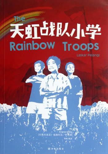 9787544724135: The Rainbow Troops (Chinese Edition)
