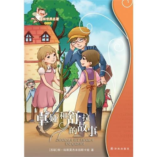 The story of Zoya and Shula --: liu. ke si