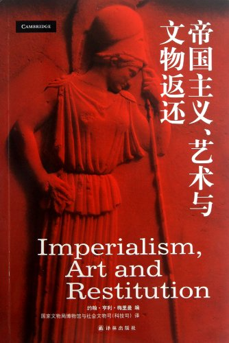 The return of imperialism. art and heritage(Chinese: GUO JIA WEN
