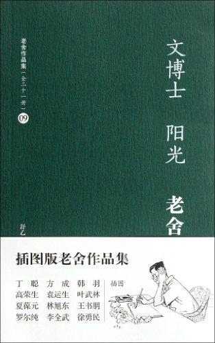 New Genuine ] Dr. Wen Sun Lao She Lao She 9787544725118 Portfolio(Chinese Edition): LAO SHE