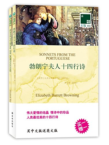Mrs. Browning sonnet ( presented in English ) bilingual Yilin : ( UK ) 118 Elizabeth Ballet(Chinese...