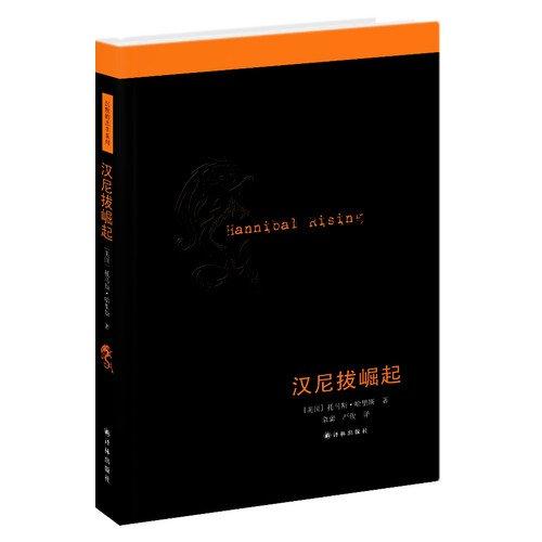 9787544725699: Hannibal Rising (Chinese Edition)