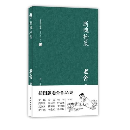 9787544726566: Lao She Works Collection-12 (Chinese Edition)