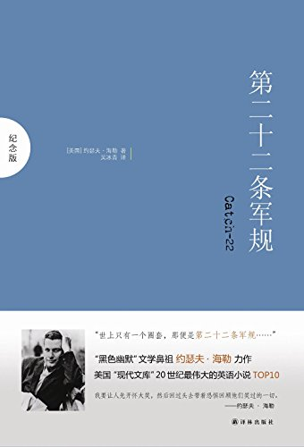 9787544726696: Catch 22 (Chinese Edition)