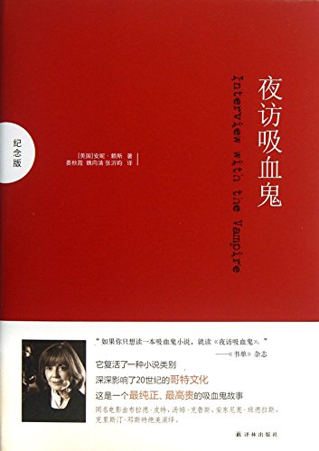 9787544726702: Interview with the Vampire(Chinese Edition)