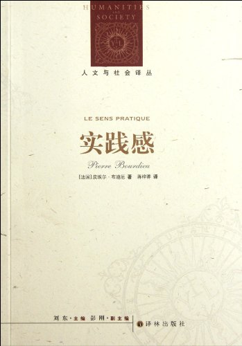 Humanities and Social Translations: practical sense (New Edition)(Chinese Edition): FA GUO )PI AI ...